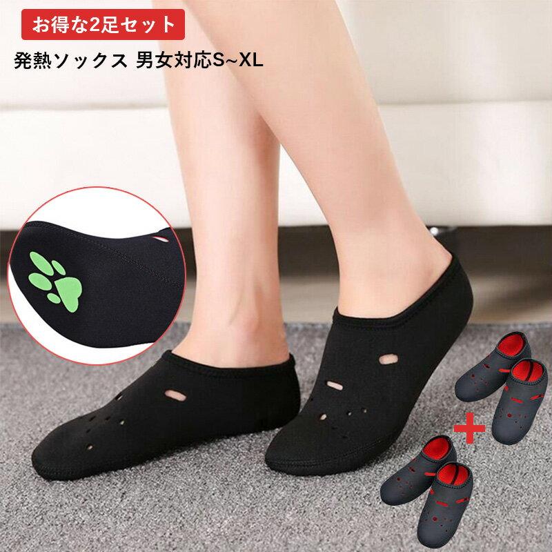 ネコポス送料無料 あったか靴下 お得な2足セット ルームソックス 発熱ソックス 靴下 冷えとり靴下 冷え取り靴下 保温 保湿 冷え性対策 発熱靴下