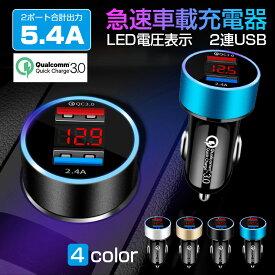 ネコポス送料無料 カーチャージャー シガーソケット QC3.0対応 2ポート 2連 USB デジタル表示 急速充電 車載 車 充電器 最大出力5.4A スマホ スマートフォン タブレット 12V-24V対応 iphone Android アンドロイド アイフォン