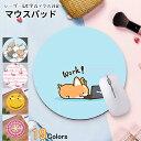 ネコポス送料無料 マウスパッド おしゃれ プラネット 天体観測 猫 ネコ 犬 パソコン マウス シリコン シルク 丸型 ラ…