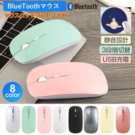 ネコポス送料無料 BlueTooth マウス 無線 光学式 ワイヤレス 高感度 Bluetooth5.0 搭載 利き手フリー設計 静音 長持ちUSB充電式 無線 軽量 小型 PCマウス 2.4G 自動スリープモード ECO パソコン PC