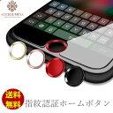 ネコポス送料無料 TouchID 指紋認証対応 ホームボタンシール アルミ 軽量 スマホシール スマホシート 強化ガラスフィ…