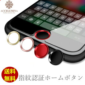DM便送料無料 TouchID 指紋認証対応 ホームボタンシール アルミ 軽量 スマホシール スマホシート 強化ガラスフィルム との併用で apple 全機種対応 アイフォーン アイパッド au docomo softbank アップル iPhone8 iPhone8 Plus iPhone7 PLUS