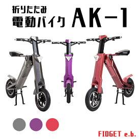 電動バイク 折りたたみ 原付バイク 電動スクーター 電動自転車 電動アシスト自転車 バイク 公道 走行可能 原付 50cc AK-1 日本総代理店 送料無料 1年間保証