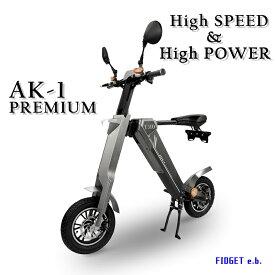 【入荷しました!】ハイパワー 電動バイク AK-1PREMIUM 折りたたみ電動バイク 電動スクーター 送料無料 EV 公道走行 原付 1年間保証