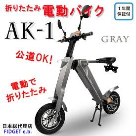 電動バイク 原付バイク AK-1 折りたたみ電動バイク 電動スクーター EV 公道走行 原付 日本総代理店 1年間保証