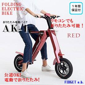 【入荷しました!】電動バイク AK-1 レッド 折りたたみ電動バイク 電動スクーター 送料無料 EV 公道走行 原付 日本総代理店 1年間保証