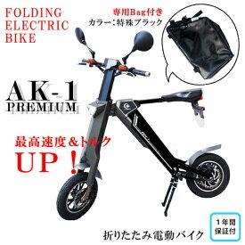 【入荷しました】電動バイク ハイパワー 専用バッグ付(特殊ブラック) 原付バイク AK-1PREMIUM 折りたたみ電動バイク 電動自転車 電動アシスト自転車 電動スクーター EV 公道走行 原付 1年間保証