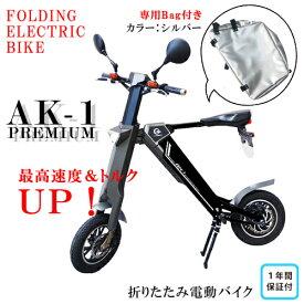 【入荷しました】電動バイク ハイパワー 専用バッグ付(シルバー) 原付バイク AK-1PREMIUM 折りたたみ電動バイク 電動自転車 電動アシスト自転車 電動スクーター EV 公道走行 原付 1年間保証