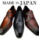 ビジネスシューズ 革靴 本革 メンズ 日本製 ストレートチップ 内羽根 ダブルモンクストラップ 紳士靴 結婚式 幅広 3E 光沢 艶 国産 ブラック ワインレッド キャメル 黒 赤 茶 Fido09 Fido10 Fido12