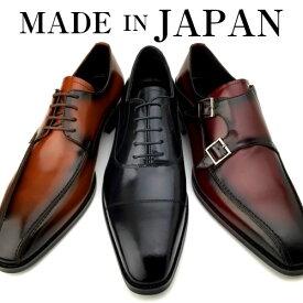 ビジネスシューズ 本革 メンズ 日本製 革靴 ストレートチップ 内羽根 ダブルモンクストラップ 紳士靴 結婚式 幅広 3E 光沢 艶 国産 ブラック ワインレッド キャメル 黒 赤 茶 Fido09 Fido10 Fido12