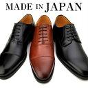 ビジネスシューズ 革靴 本革 メンズ 日本製 Jhon Mckay ジョンマッケイ 防滑 冠婚葬祭 内羽根 ストレートチップ プレーントゥ JH-1606 JH-1607 ブラック ブラウン