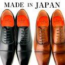 ビジネスシューズ 本革 メンズ 革靴 日本製 ストレートチップ 内羽根 紳士靴 結婚式 幅広 3E 国産 おしゃれ ブラック …