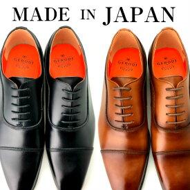 ビジネスシューズ 本革 メンズ 革靴 日本製 ストレートチップ 内羽根 紳士靴 結婚式 幅広 3E 国産 ブラック ブラウン 黒 茶 GERODI 5001
