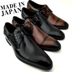 ビジネスシューズ 革靴 本革 メンズ 日本製 Christian Carano クリスチャンカラノ ブラック ブラウン 黒 茶 FH-1 FH-2 プレーントゥ モンクストラップ チェック柄 おしゃれ