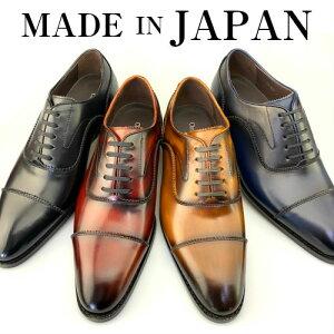ビジネスシューズ 本革 メンズ 革靴 日本製 ストレートチップ 内羽根 紳士靴 結婚式 幅広 3E 国産 おしゃれ ブラック ブラウン ネイビー ワイン 黒 茶 赤 紺 867