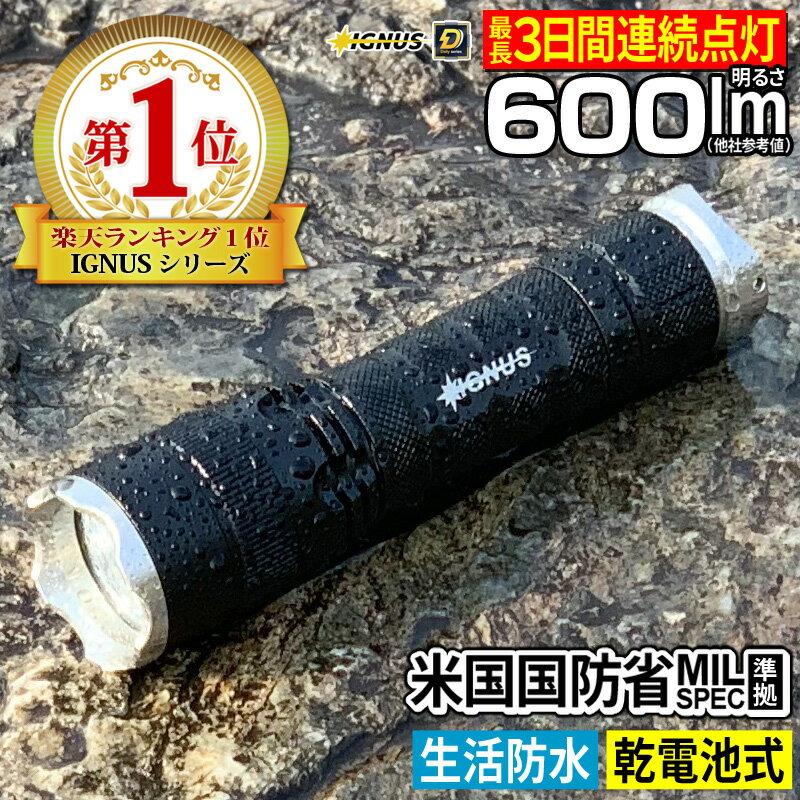 懐中電灯 LED懐中電灯 フラッシュライト ハンディライト LED懐中電灯 乾電池使用可能 600lm IG-Q1-032 SHOTGUN2