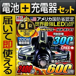 【電池・充電器セット】ヘッドライト LEDヘッドライト 懐中電灯 LED懐中電灯 懐中電灯 懐中電灯 【あす楽】
