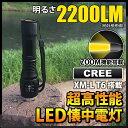 【電池・充電器セット】LED懐中電灯 懐中電灯 フラッシュライト ハンディライト 2200lm THE WORLD fl-s018