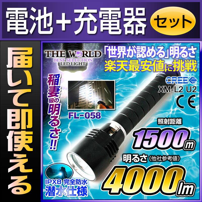 【電池・充電器セット】LED懐中電灯 懐中電灯 フラッシュライト ハンディライト 4000lm THE WORLD FL-058 fl-s030