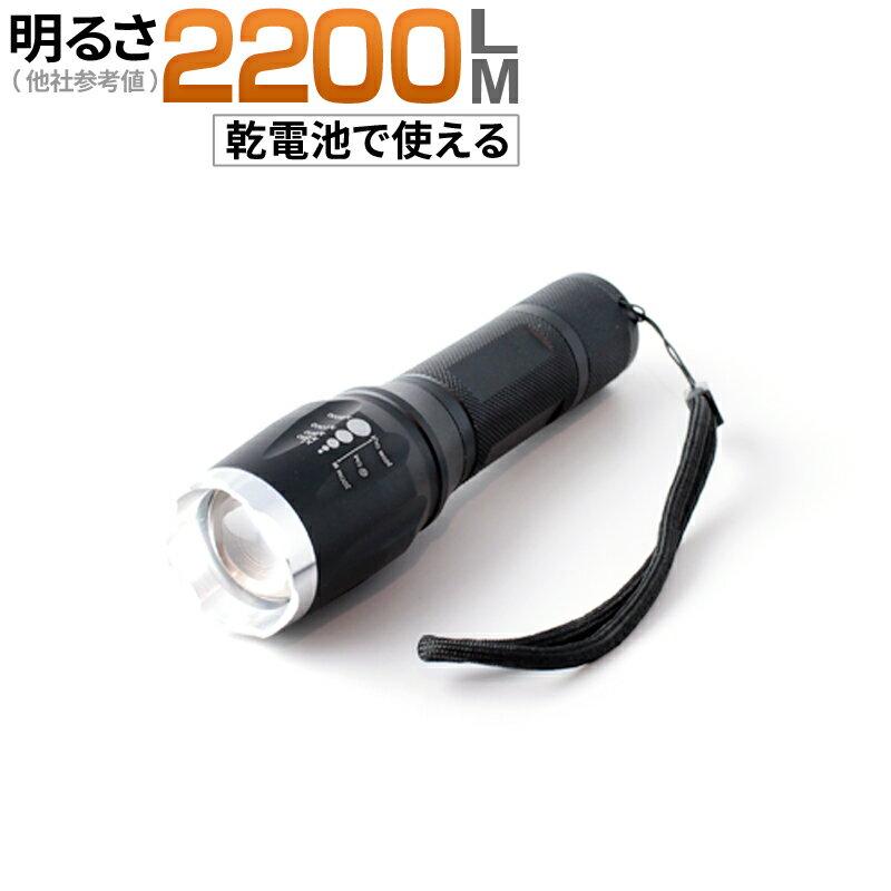 【本体のみ】LED懐中電灯 懐中電灯 フラッシュライト ハンディライト 2200lm THE WORLD fl-s018