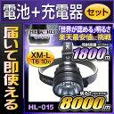 【電池・充電器セット】LEDヘッドライト led ヘッドランプ 登山 防水 【HL-015】