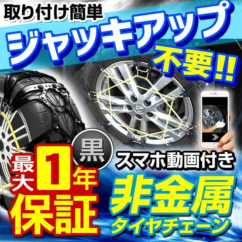 【あす楽】 【送料無料】 タイヤチェーン 非金属 2018NEWモデル BIGFOOT ブラック/イエロー cr-tc