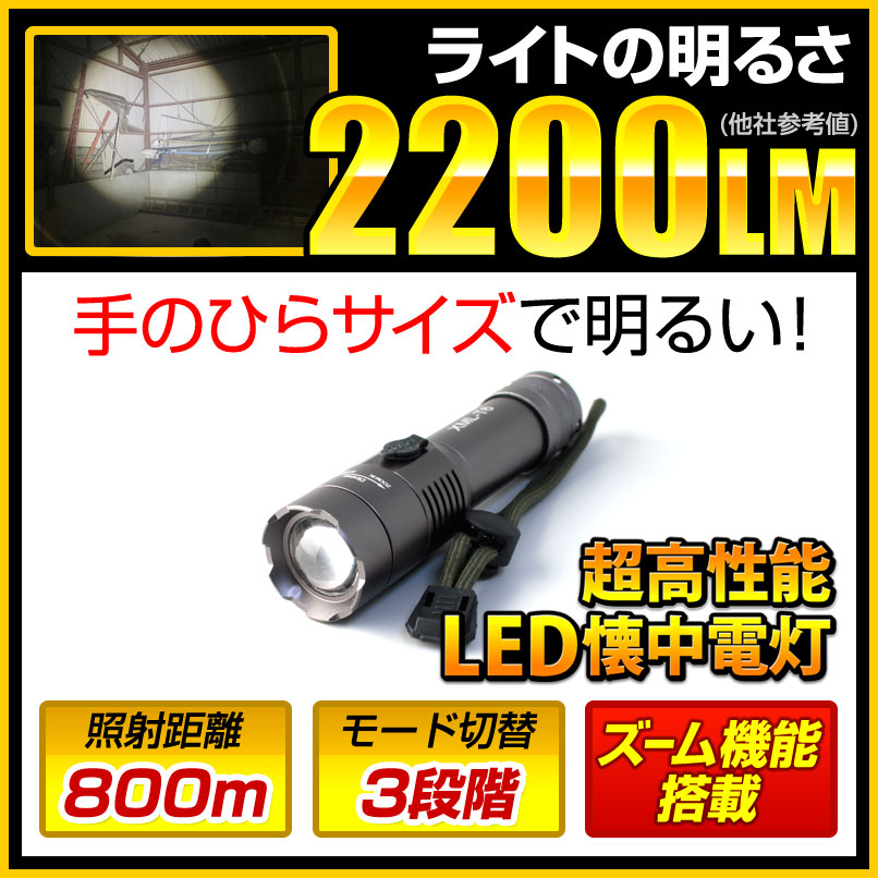 【あす楽】【送料無料】 強力 LED 懐中電灯 fl-s034 シルバー 2200ルーメン