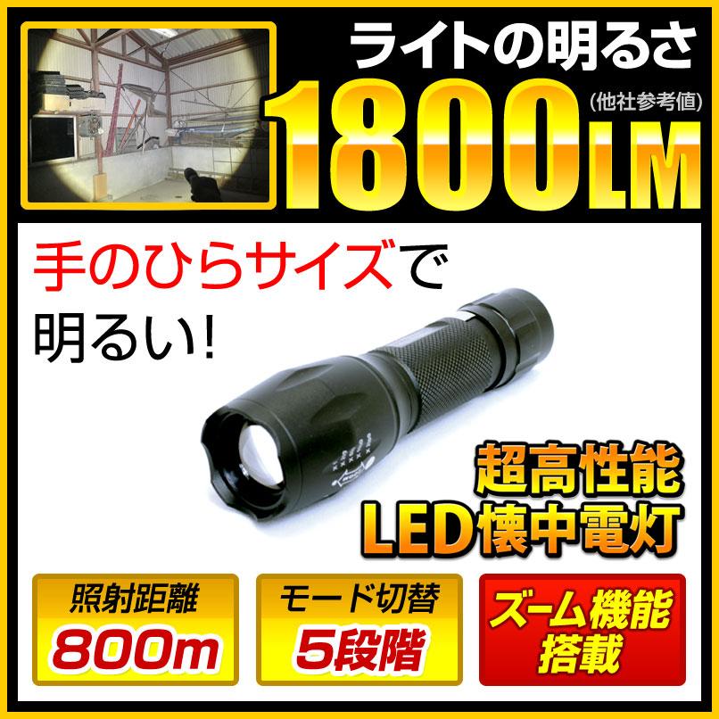 【送料無料】 強力 LED 懐中電灯 fl-s036 ブラック 1800ルーメン