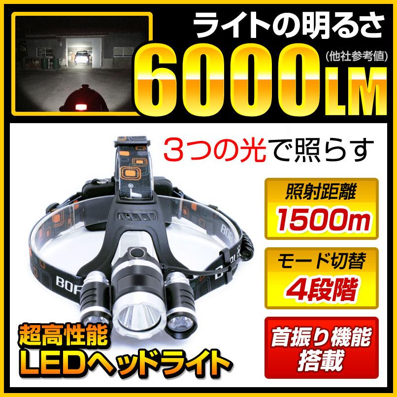 【あす楽】【送料無料】【セット品】 強力 LED ヘッドライト fl-sh020 6000ルーメン 4モード切替