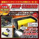 ジャンプスターター モバイルバッテリー エンジンスターター 12V 車用 バッテリー上がり バッテリーレスキュー 16800mAh 大容量 ca-jstarte...