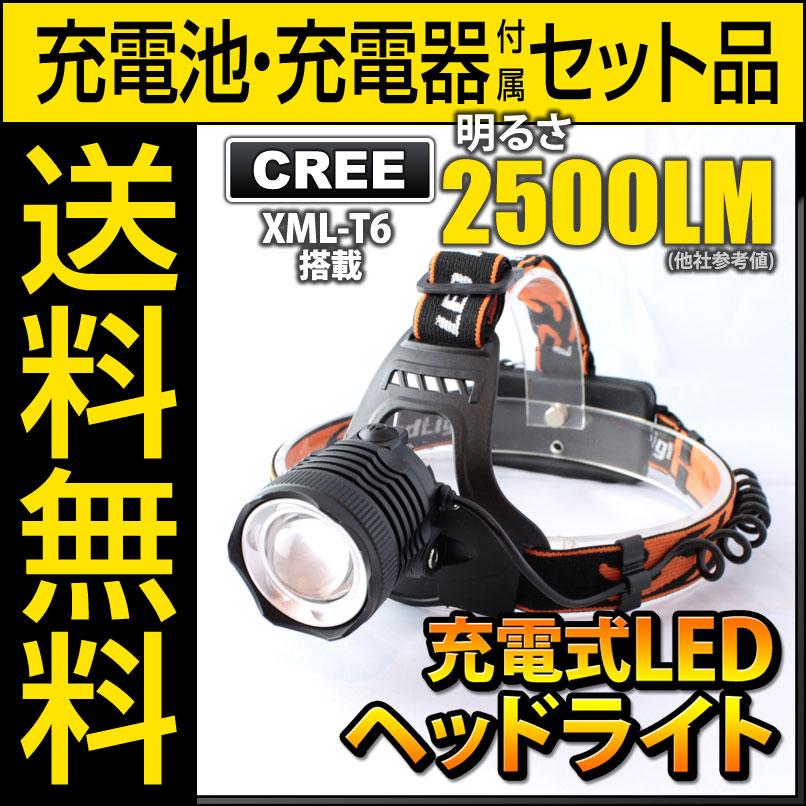 【電池・充電器セット】ヘッドライト led ヘッドライト 強力 最強クラス 充電式 防水 懐中電灯 18650リチウムイオン充電池&専用充電器 付属【fl-sh016】