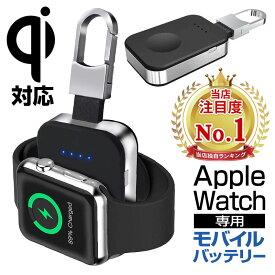 apple watch 充電器 ワイヤレス充電器 series 4 3 2 1 対応 アップルウォッチ 充電 Qi 980mAh 【あす楽】