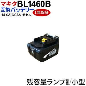 【残量メーター付】 14.4v 6000mAh BL1460B makita マキタ バッテリー 互換バッテリー マキタ 掃除機 BL1430 BL1440 BL1450 BL1460 対応