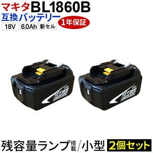 【2個セット】【残量メーター付】 18v 6000mAh BL1860B makita マキタ バッテリー 互換バッテリー 掃除機 BL1830 BL1840 BL1850 BL1860 対応