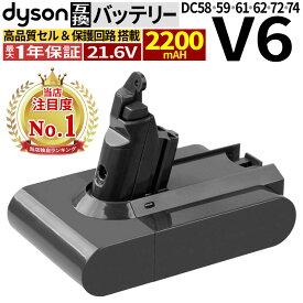 【クーポンで3000円OFF】 ダイソン Dyson V6 互換 バッテリー DC58 / DC59 / DC61 / DC62 / DC74 対応 21.6V 22.2V 2200mAh 容量アップ
