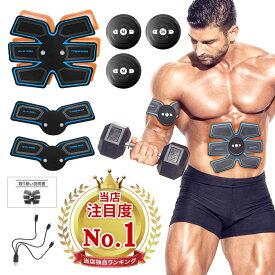 EMS 腹筋ベルト USB充電式 腹筋 ベルト ダイエット器具 6MODE 強度10段階 お腹 二の腕 太もも ダイエット 【あす楽】