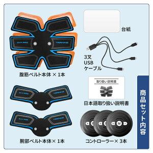 EMS腹筋ベルトUSB充電式腹筋ベルトダイエット器具6MODE強度10段階お腹二の腕太ももダイエット【あす楽】