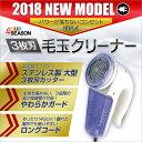 【送料無料】 毛玉クリーナー コンセント式 毛玉取り zak-hairballcln