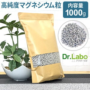 Dr.MAG 【1000g】 マグネシウム 粒 洗濯ボール 高純度 99.95% マグネシウム粒 消臭 除菌 洗浄