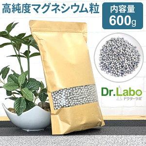 Dr.MAG 【600g】 マグネシウム 粒 洗濯ボール 高純度 99.95% マグネシウム粒 消臭 除菌 洗浄
