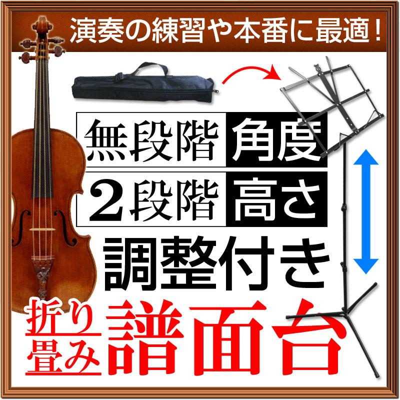 譜面台 折りたたみ 軽量 送料無料 楽譜スタンド zak-musicstand