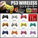 PlayStation3 プレステ3 無線コントローラー ワイヤレスコントローラー 全11色 PS3用 サードパーティ製 PS3コントローラ 互換コントローラー...
