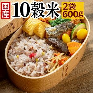 十雑穀米 600g 国産 雑穀 雑穀米 送料無料 10雑穀米 もち麦 もち玄米 アマランサス 配合 送料無料