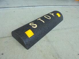 車止め(反射板 ゴムチップ使用 タイヤ止め カーストップ 景観タイヤストップ)おしゃれシリーズ(ブラック×ベージュ)STOP 反射板付き