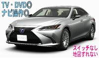LDN-0700ES300h/LC500・LC500h/LS500・LS500h