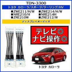 できナビTDN-3300トヨタディスプレイオーディオカローラ