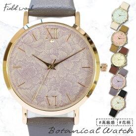 腕時計 レディース 花柄 ボタニカル 仕事用 雑貨 小物  送料無料 大きめ トレンド 人気 オススメ 高品質 可愛い フェンダ プチプラ 日本製ムーブ フィールドワーク 一年保証