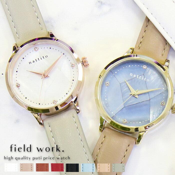 腕時計 レディース 革ベルト パール 誕生日 プレゼント シェル クラッシュ プチプライス プチプラ フィールドワーク 1年保証