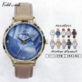 腕時計 レディース 革ベルト パール 誕生日 プレゼント シェル タイル柄 クラッシュ MOP マザーオブパール かわいい 可愛い クリスタル 20代 30代 おしゃれ ママ プチプライス プチプラ フィールドワーク 1年保証 日本製ムーブメント