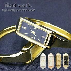 腕時計 レディース メタリック バングル エレガント 上品 高級感 プチプライス プチプラ フィールドワーク 1年保証